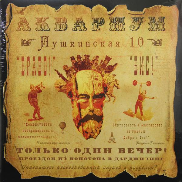 АКВАРИУМ АКВАРИУМ-ПУШКИНСКАЯ, 10 (180 GR)Виниловая пластинка<br><br>