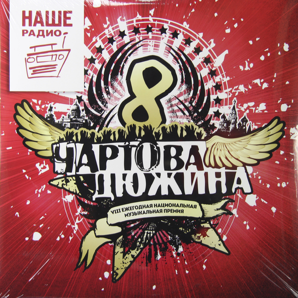 Various Artists Various ArtistsЧартова Дюжина: Лучшее За 2014 Год (2 LP) various artists various artists mamma roma addio