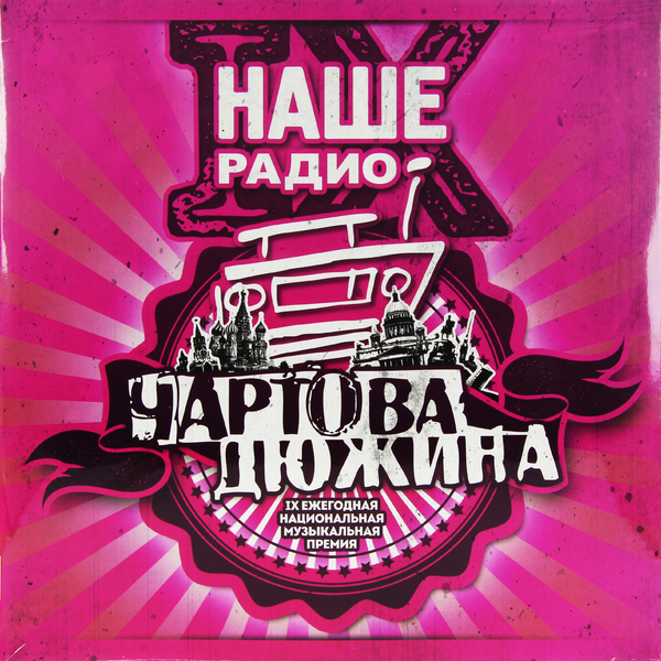 Various Artists Various ArtistsЧартова Дюжина 2015 (2 LP) various artists various artists 12 inch dance 80s groove 2 lp