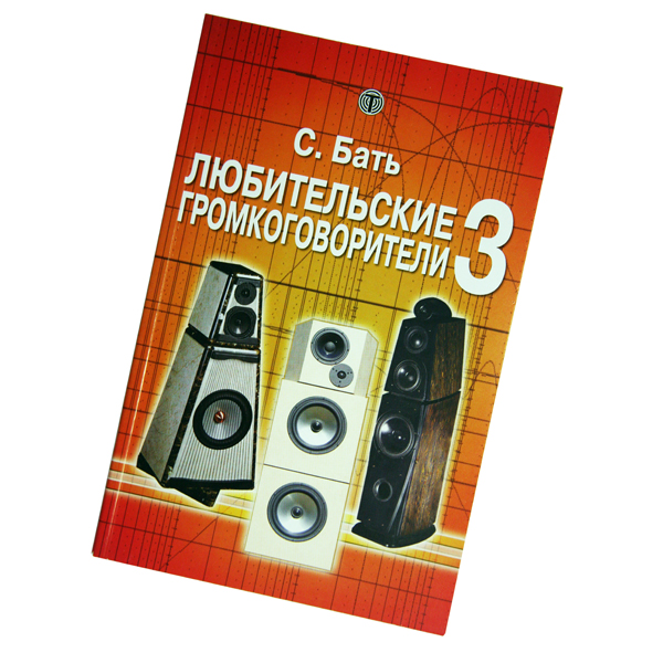 Книга  Любительские громкоговорители 3  (С. Бать)