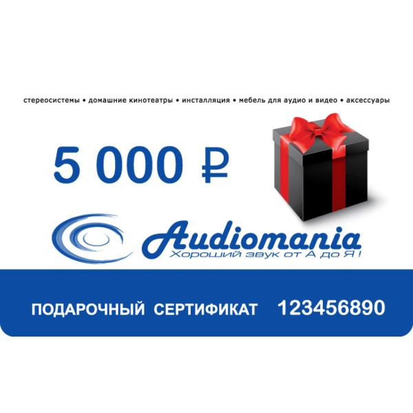 Подарочный сертификат Аудиомании на 5000 рублей