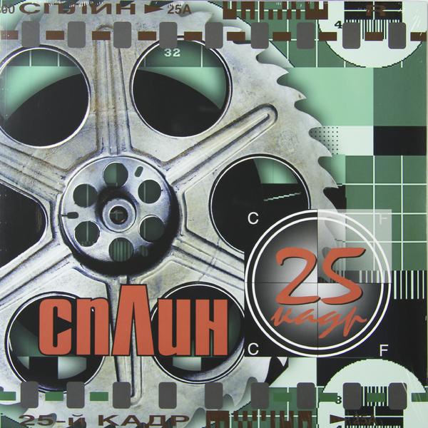 СПЛИН СПЛИН - 25-Й КАДРВиниловая пластинка<br><br>