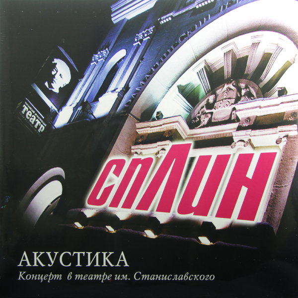 СПЛИН СПЛИН - АКУСТИКА (2 LP)Виниловая пластинка<br><br>