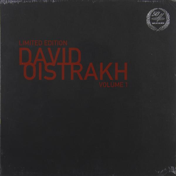 Давид Ойстрах Давид Ойстрах - Том 1. Брамс. Скрипичный Концерт