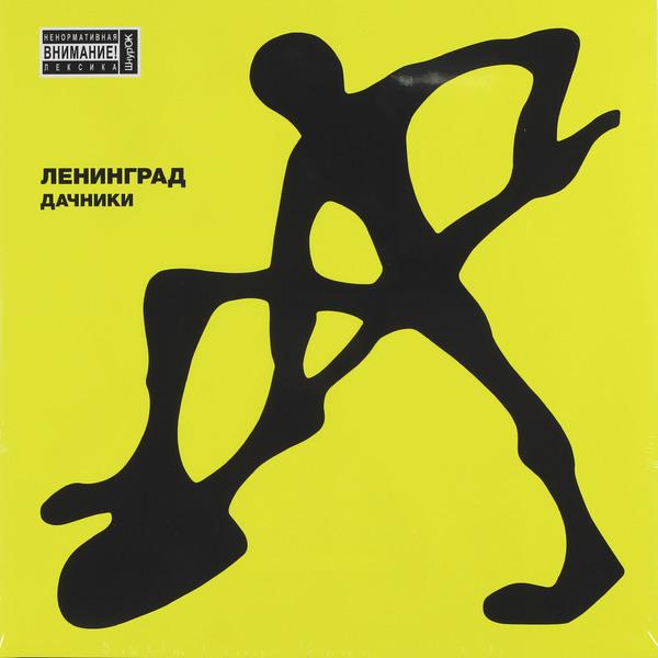 Ленинград Ленинград - Дачники (2 LP) авито ленинград обл жилье