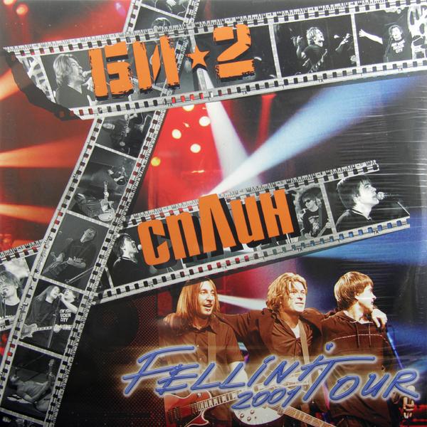 все цены на СПЛИН СПЛИН - Fellini Tour (2 LP) в интернете