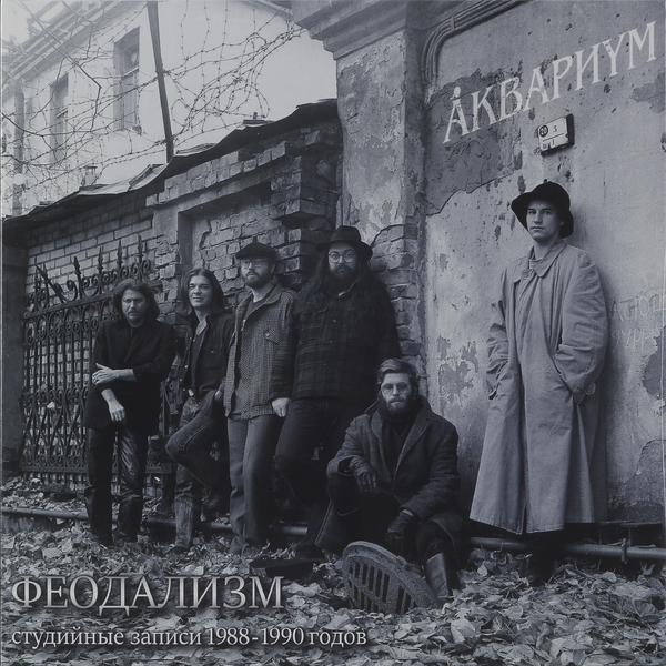 АКВАРИУМ АКВАРИУМ - ФЕОДАЛИЗМ