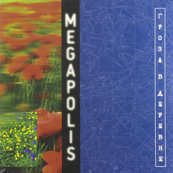 Мегаполис Мегаполис - Гроза В Деревне