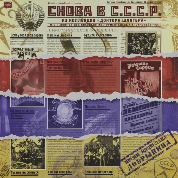 VARIOUS ARTISTS СНОВА В СССР - ХИТЫ ВИА various artists various artists mamma roma addio