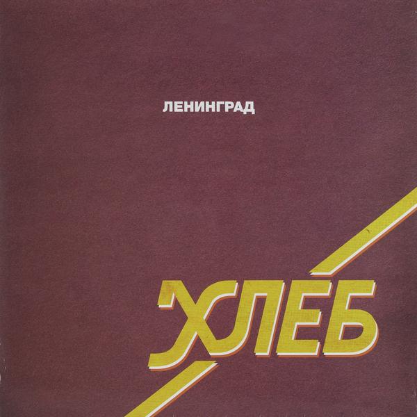 Ленинград Ленинград - Хлеб авито ленинград обл жилье