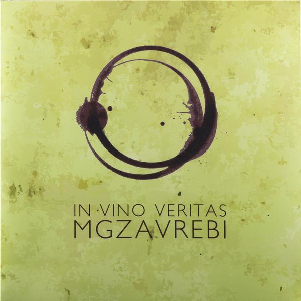 Мгзавреби Мгзавреби - In Vino Veritas