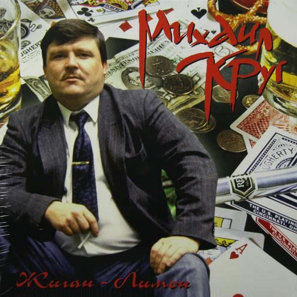 Михаил Круг Михаил Круг - Жиган-лимон михаил круг дуэты cd