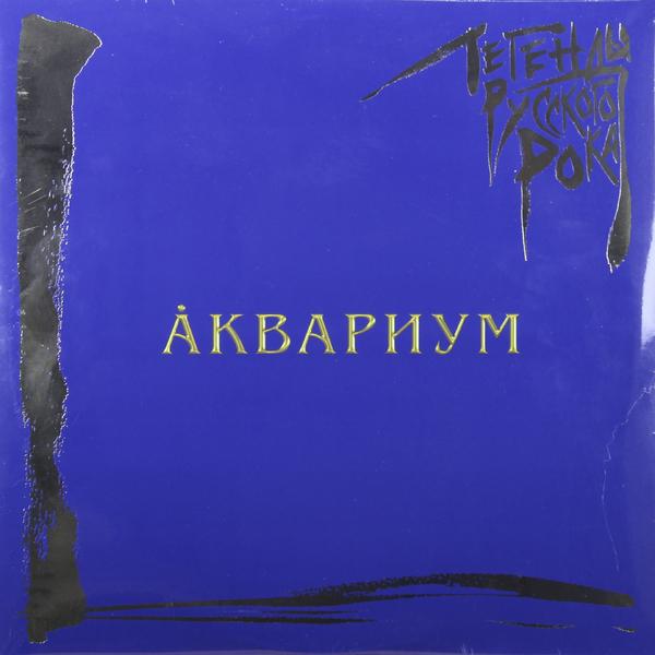 АКВАРИУМ АКВАРИУМ - ЛЕГЕНДЫ РУССКОГО РОКА (2 LP)