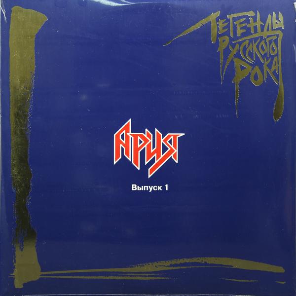 АРИЯ АРИЯ - ЛЕГЕНДЫ РУССКОГО РОКА (2 LP)