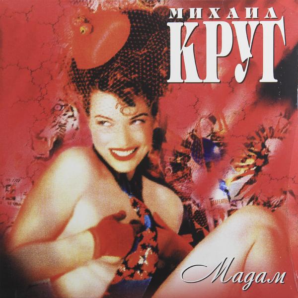 Михаил Круг Михаил Круг - Мадам михаил круг дуэты cd