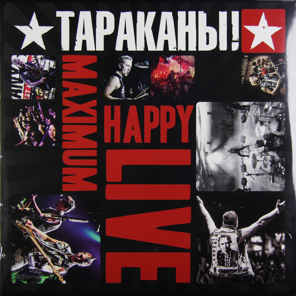 ТАРАКАНЫ ТАРАКАНЫ - MAXIMUMHAPPY LIVE