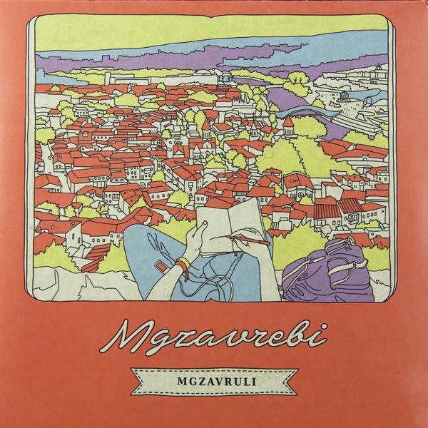 Мгзавреби Мгзавреби - Mgzavruli
