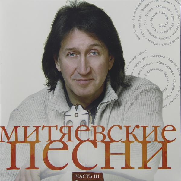 Олег Митяев Олег Митяев - Митяевские Песни. Часть Iii