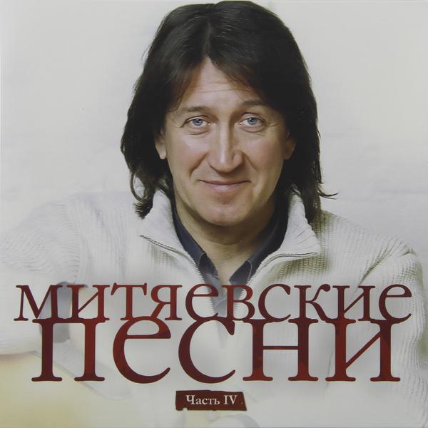 Олег Митяев Олег Митяев - Митяевские Песни. Часть Iv