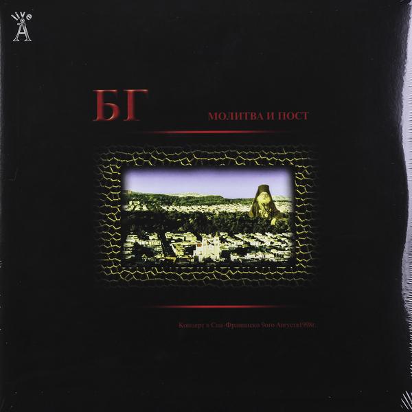 АКВАРИУМ БГ - МОЛИТВА И ПОСТ (2 LP)