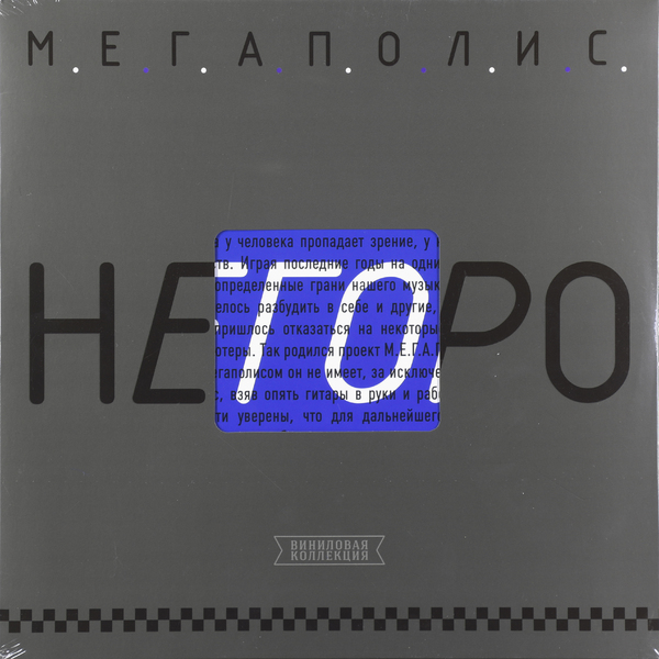МЕГАПОЛИС МЕГАПОЛИС - НЕГОРО