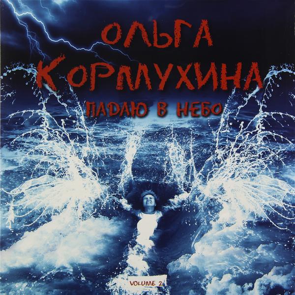 ОЛЬГА КОРМУХИНА ОЛЬГА КОРМУХИНА - ПАДАЮ В НЕБО. VOLUME II