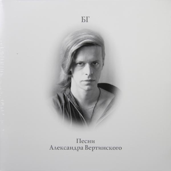 АКВАРИУМ БОРИС ГРЕБЕНЩИКОВ - ПЕСНИ АЛЕКСАНДРА ВЕРТИНСКОГО