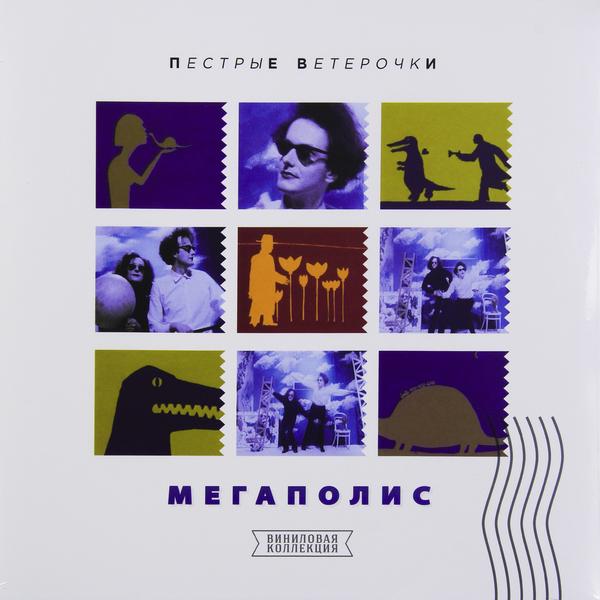 МЕГАПОЛИС МЕГАПОЛИС - ПЁСТРЫЕ ВЕТЕРОЧКИ