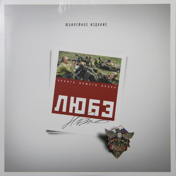 ЛЮБЭ ЛЮБЭ - РЕБЯТА НАШЕГО ПОЛКА (2 LP)Виниловая пластинка<br><br>