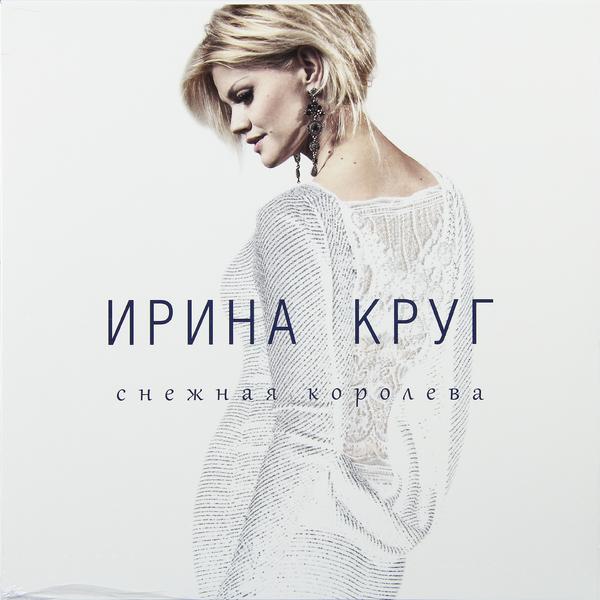 Ирина Круг Ирина Круг - Снежная Королева ирина горюнова чебудушка