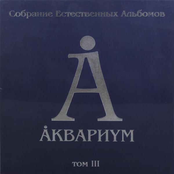 Аквариум Аквариум - Собрание Естественных Альбомов Том Iii (5 Lp, 180 Gr)