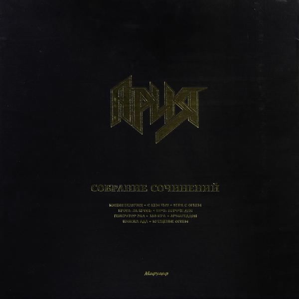 АРИЯ АРИЯ - СОБРАНИЕ СОЧИНЕНИЙ (16 LP)