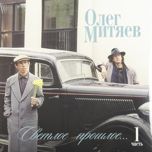 Олег Митяев Олег Митяев - Светлое Прошлое. Часть I