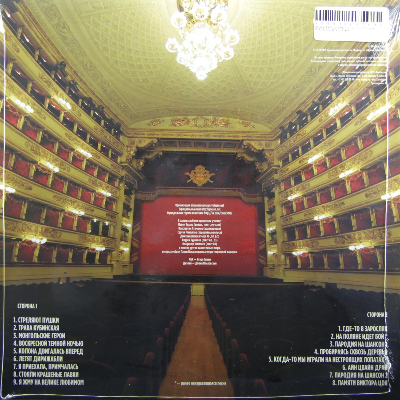 Красная Плесень - Великие Исполнители Xxi Века от Audiomania