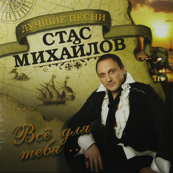 Стас Михайлов Стас Михайлов - Все Для Тебя