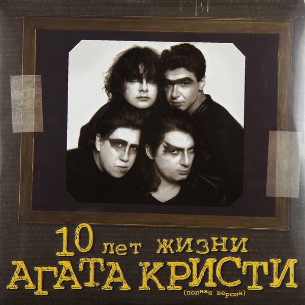 АГАТА КРИСТИ - 10 ЛЕТ ЖИЗНИ (2 LP) от Audiomania