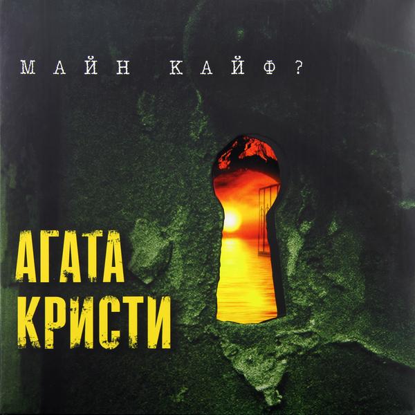 АГАТА КРИСТИ АГАТА КРИСТИ-МАЙН КАЙФ (180 GR)