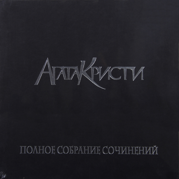 Агата Кристи Агата Кристи - Полное Собрание Сочинений Т.2 (5 LP)