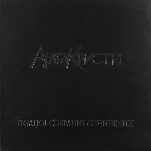 Агата Кристи Агата Кристи - Полное Собрание Сочинений Т.3 (4 LP)
