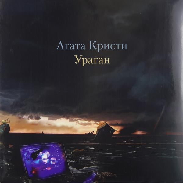 АГАТА КРИСТИ АГАТА КРИСТИ-УРАГАН (180 GR)