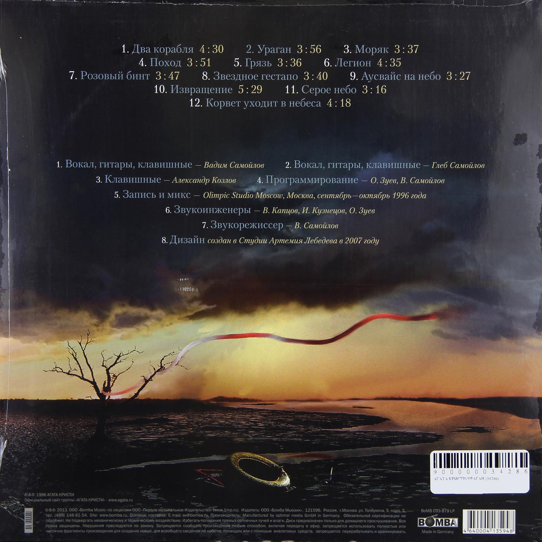 Агата Кристи - Ураган (180 Gr) от Audiomania