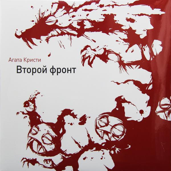 АГАТА КРИСТИ АГАТА КРИСТИ-ВТОРОЙ ФРОНТ (180 GR)