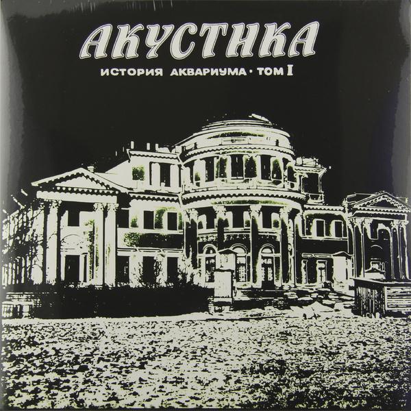 АКВАРИУМ АКВАРИУМ - АКУСТИКА (180 GR)