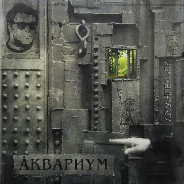 АКВАРИУМ АКВАРИУМ - АРХАНГЕЛЬСК (180 GR)