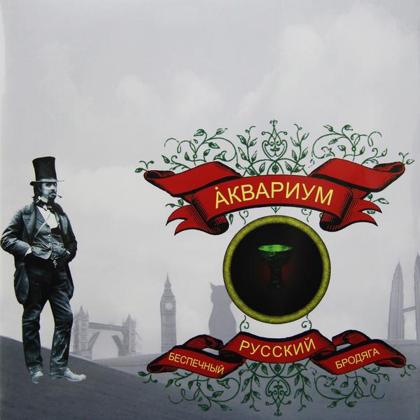 АКВАРИУМ АКВАРИУМ-БЕСПЕЧНЫЙ РУССКИЙ БРОДЯГА (180 GR)