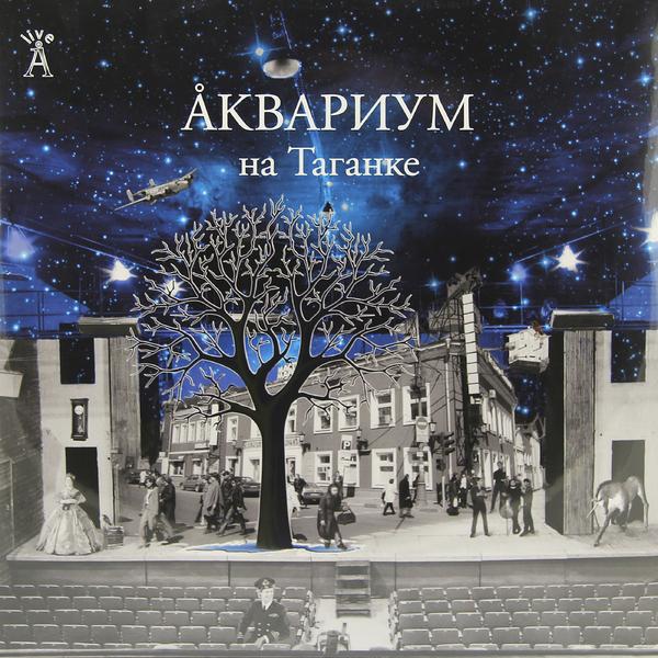 АКВАРИУМ АКВАРИУМ - НА ТАГАНКЕ (2 LP, 180 GR)