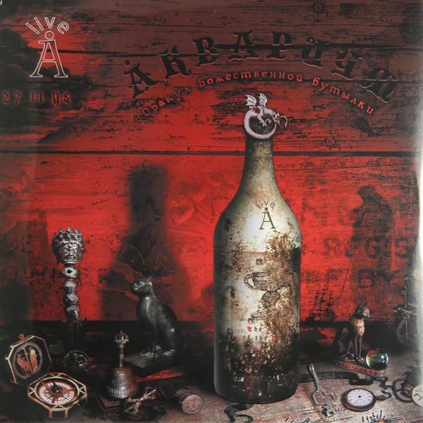 Аквариум Аквариум - Оракул Божественной Бутылки (2 LP)