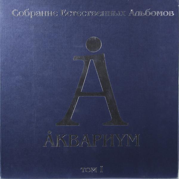 АКВАРИУМ АКВАРИУМ - СОБРАНИЕ ЕСТЕСТВЕННЫХ АЛЬБОМОВ ТОМ I (5 LP, 180 GR)