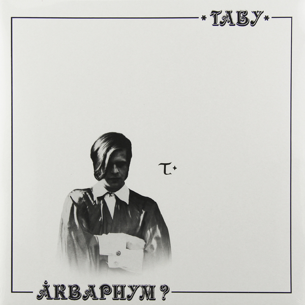 Аквариум Аквариум - Табу (180 Gr)