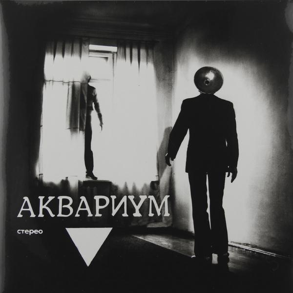 АКВАРИУМ АКВАРИУМ - ТРЕУГОЛЬНИК (180 GR)